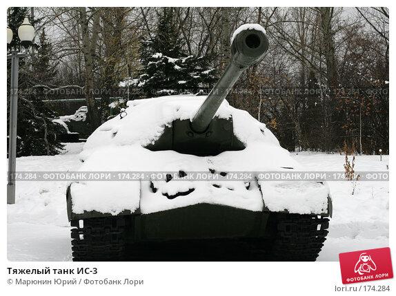 Тяжелый танк ИС-3, фото № 174284, снято 1 декабря 2007 г. (c) Марюнин Юрий / Фотобанк Лори