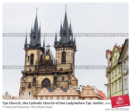 Купить «Tyn Church, the Catholic Church of Our Lady before Tyn. Gothic, neogothic style. Prague, Czech Republic», фото № 29419552, снято 28 января 2018 г. (c) Николай Коржов / Фотобанк Лори