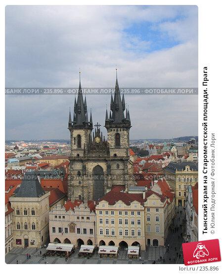 Тынский храм на Староместской площади. Прага, фото № 235896, снято 17 марта 2008 г. (c) Юлия Селезнева / Фотобанк Лори