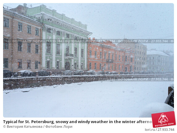 Купить «Typical for St. Petersburg, snowy and windy weather in the winter afternoon. Embankment of the snow-covered Moika River», фото № 27933744, снято 4 февраля 2018 г. (c) Виктория Катьянова / Фотобанк Лори