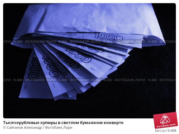 Тысячерублевые купюры в светлом бумажном конверте, фото № 9408, снято 22 января 2005 г. (c) Сайганов Александр / Фотобанк Лори