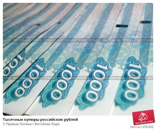 Тысячные купюры российских рублей, фото № 279432, снято 6 апреля 2008 г. (c) Примак Полина / Фотобанк Лори