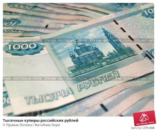Тысячные купюры российских рублей, фото № 279444, снято 6 апреля 2008 г. (c) Примак Полина / Фотобанк Лори