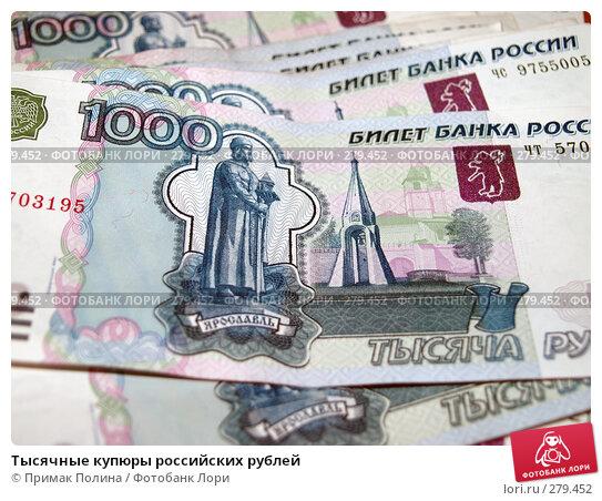 Купить «Тысячные купюры российских рублей», фото № 279452, снято 6 апреля 2008 г. (c) Примак Полина / Фотобанк Лори