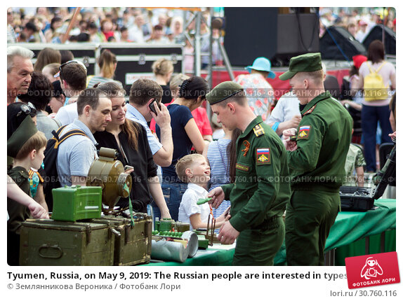 Купить «Tyumen, Russia, on May 9, 2019: The Russian people are interested in types of firearms on the Victory holiday on May 9», фото № 30760116, снято 9 мая 2019 г. (c) Землянникова Вероника / Фотобанк Лори