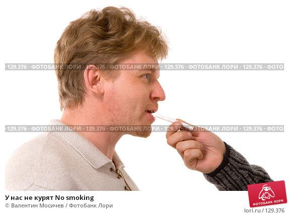 У нас не курят No smoking, фото № 129376, снято 8 марта 2007 г. (c) Валентин Мосичев / Фотобанк Лори