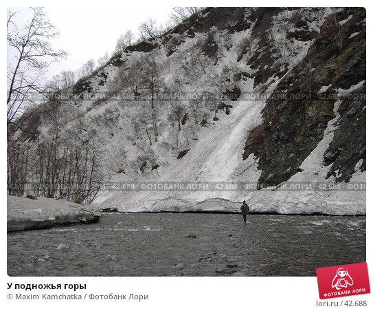 Купить «У подножья горы», фото № 42688, снято 12 мая 2007 г. (c) Maxim Kamchatka / Фотобанк Лори