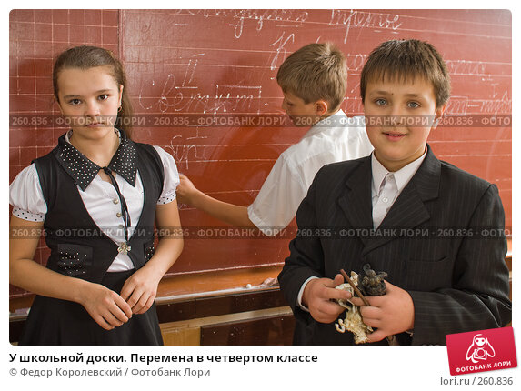 У школьной доски. Перемена в четвертом классе, фото № 260836, снято 23 апреля 2008 г. (c) Федор Королевский / Фотобанк Лори