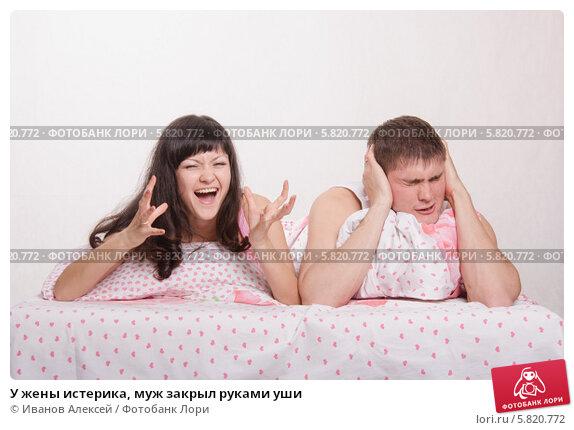 Купить «У жены истерика, муж закрыл руками уши», фото № 5820772, снято 23 марта 2014 г. (c) Иванов Алексей / Фотобанк Лори