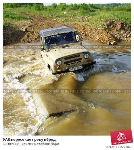 УАЗ пересекает реку вброд, эксклюзивное фото № 2227860, снято 11 июня 2005 г. (c) Евгений Ткачёв / Фотобанк Лори