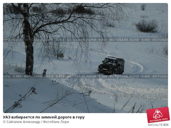 УАЗ взбирается по зимней дороге в гору, фото № 9404, снято 9 января 2005 г. (c) Сайганов Александр / Фотобанк Лори
