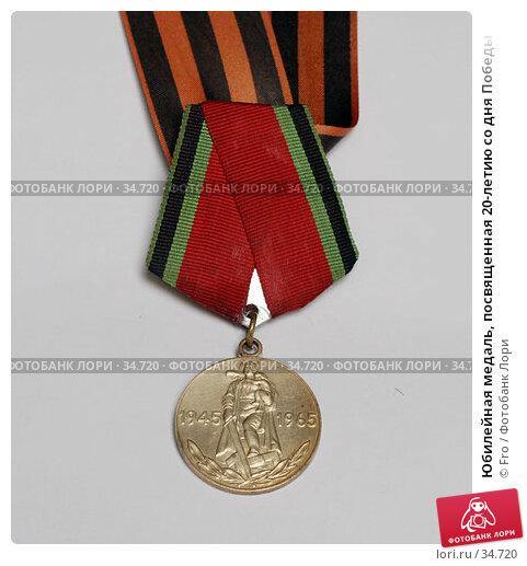 Купить «Юбилейная медаль, посвященная 20-летию со дня Победы», фото № 34720, снято 22 апреля 2007 г. (c) Fro / Фотобанк Лори