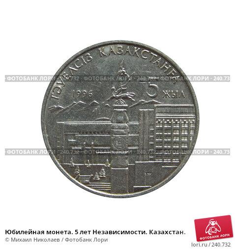 Купить «Юбилейная монета. 5 лет Независимости. Казахстан.», фото № 240732, снято 2 апреля 2008 г. (c) Михаил Николаев / Фотобанк Лори