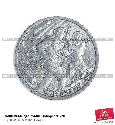 Юбилейные два рубля. Новороссийск, фото № 180356, снято 6 января 2008 г. (c) Ерин Илья / Фотобанк Лори
