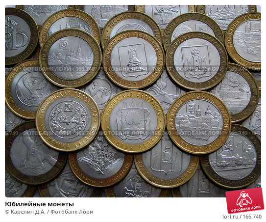 Юбилейные монеты, фото № 166740, снято 7 ноября 2007 г. (c) Карелин Д.А. / Фотобанк Лори