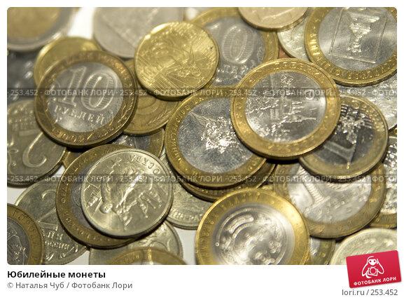 Юбилейные монеты, фото № 253452, снято 9 апреля 2008 г. (c) Наталья Чуб / Фотобанк Лори