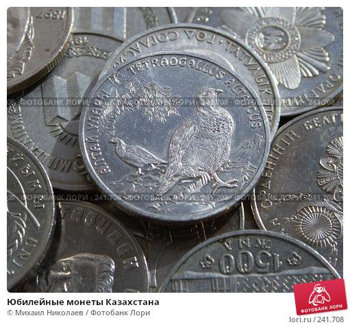 Юбилейные монеты Казахстана, фото № 241708, снято 2 апреля 2008 г. (c) Михаил Николаев / Фотобанк Лори