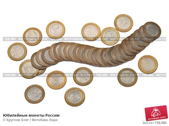 Юбилейные монеты России, фото № 158080, снято 15 ноября 2007 г. (c) Круглов Олег / Фотобанк Лори
