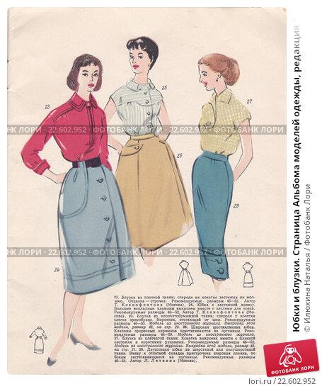 Купить «Юбки и блузки. Страница Альбома моделей одежды, редакция