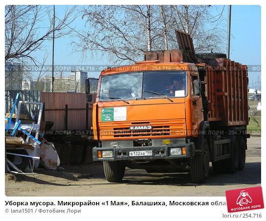Уборка мусора. Микрорайон «1 Мая», Балашиха, Московская область, эксклюзивное фото № 254716, снято 9 апреля 2008 г. (c) lana1501 / Фотобанк Лори