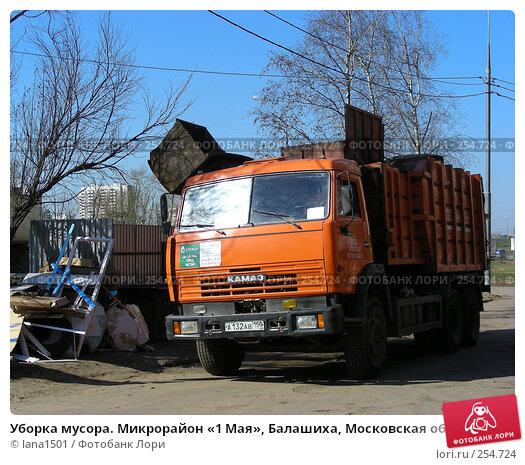 Уборка мусора. Микрорайон «1 Мая», Балашиха, Московская область, эксклюзивное фото № 254724, снято 9 апреля 2008 г. (c) lana1501 / Фотобанк Лори