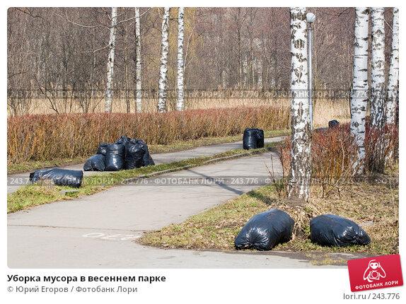 Уборка мусора в весеннем парке, фото № 243776, снято 5 апреля 2008 г. (c) Юрий Егоров / Фотобанк Лори