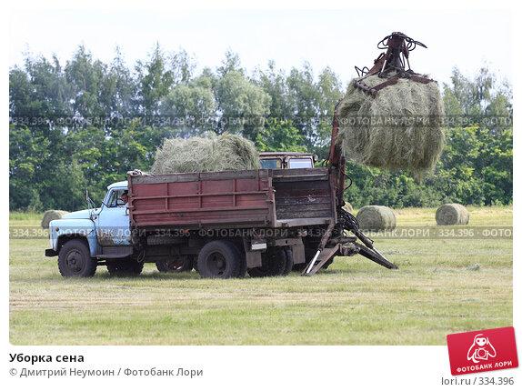 Уборка сена, эксклюзивное фото № 334396, снято 12 июня 2008 г. (c) Дмитрий Неумоин / Фотобанк Лори