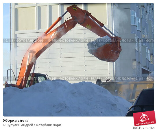 Купить «Уборка снега», фото № 19168, снято 24 февраля 2007 г. (c) Нурулин Андрей / Фотобанк Лори