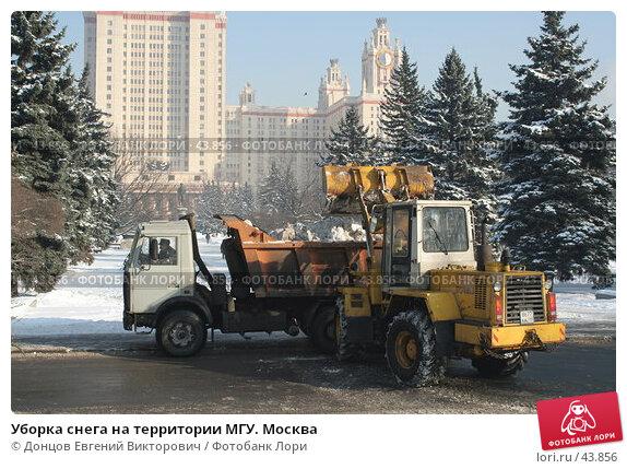 Уборка снега на территории МГУ, фото № 43856, снято 12 февраля 2007 г. (c) Донцов Евгений Викторович / Фотобанк Лори