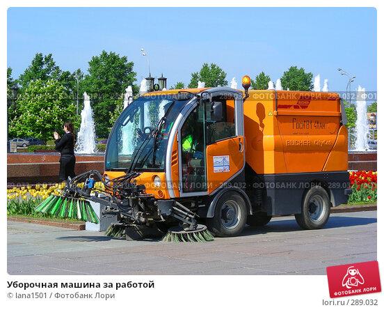 Уборочная машина за работой, эксклюзивное фото № 289032, снято 8 мая 2008 г. (c) lana1501 / Фотобанк Лори