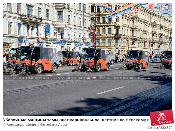 Уборочные машины замыкают карнавальное шествие по Невскому проспекту, эксклюзивное фото № 322572, снято 24 мая 2008 г. (c) Александр Щепин / Фотобанк Лори