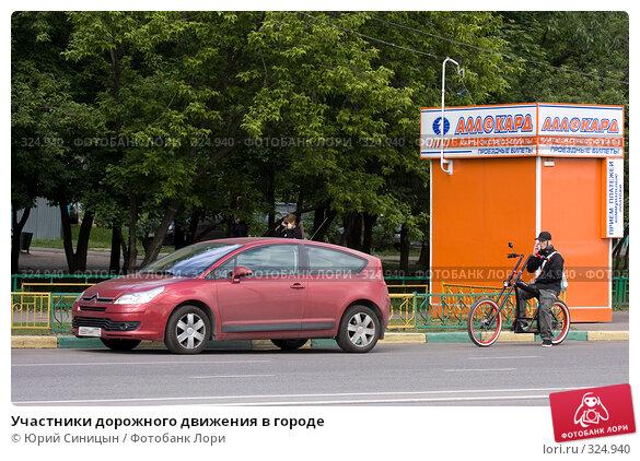 Участники дорожного движения в городе, фото № 324940, снято 31 мая 2008 г. (c) Юрий Синицын / Фотобанк Лори
