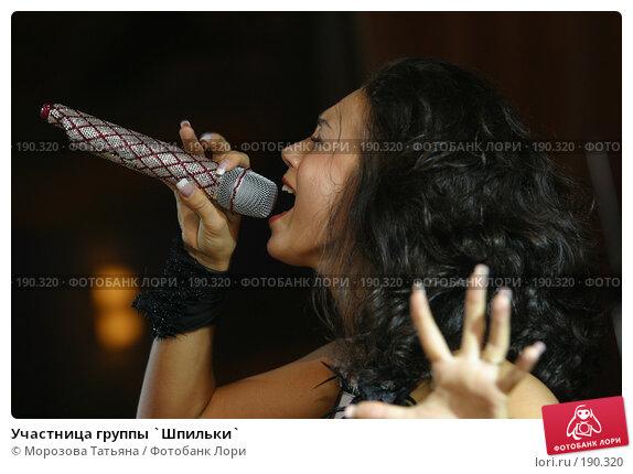 Участница группы `Шпильки`, фото № 190320, снято 2 сентября 2006 г. (c) Морозова Татьяна / Фотобанк Лори