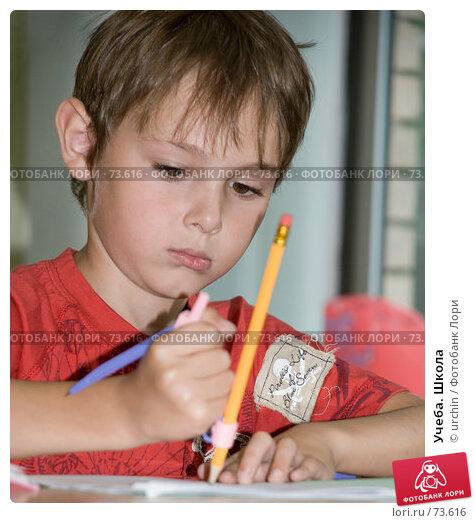 Купить «Учеба. Школа», фото № 73616, снято 19 августа 2007 г. (c) urchin / Фотобанк Лори