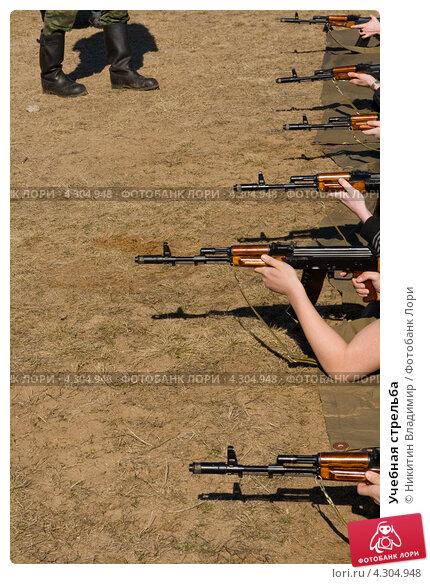 Учебная стрельба. Стоковое фото, фотограф Никитин Владимир / Фотобанк Лори