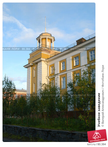 Учебное заведение, фото № 80384, снято 1 сентября 2007 г. (c) Валерий Александрович / Фотобанк Лори