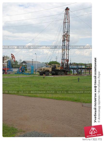 Учебный полигон нефтяной компании, эксклюзивное фото № 322172, снято 4 июня 2008 г. (c) Александр Щепин / Фотобанк Лори