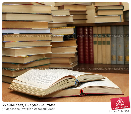 Ученье свет, а не ученье - тьма, фото № 124376, снято 11 мая 2007 г. (c) Морозова Татьяна / Фотобанк Лори