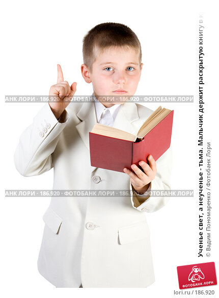 Ученье свет, а неученье - тьма. Мальчик держит раскрытую книгу в красном переплете и поднял вверх указательный палец, фото № 186920, снято 28 октября 2007 г. (c) Вадим Пономаренко / Фотобанк Лори