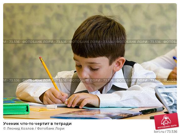 Ученик что-то чертит в тетради, фото № 73536, снято 23 октября 2016 г. (c) Леонид Козлов / Фотобанк Лори