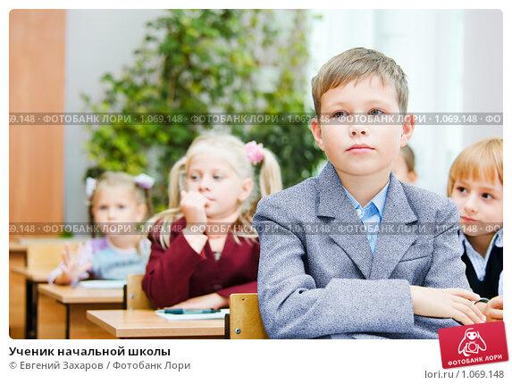 Купить «Ученик начальной школы», фото № 1069148, снято 20 августа 2009 г. (c) Евгений Захаров / Фотобанк Лори