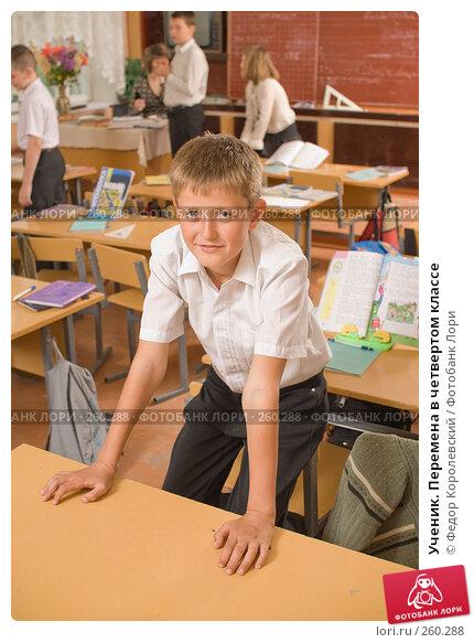 Ученик. Перемена в четвертом классе, фото № 260288, снято 23 апреля 2008 г. (c) Федор Королевский / Фотобанк Лори