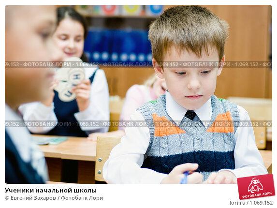 Купить «Ученики начальной школы», фото № 1069152, снято 20 августа 2009 г. (c) Евгений Захаров / Фотобанк Лори