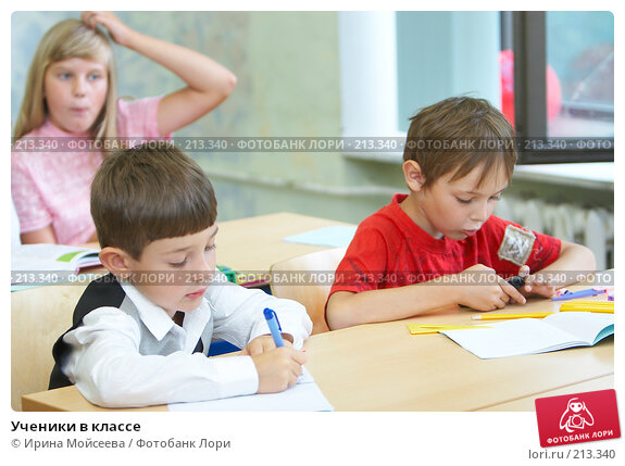 Ученики в классе, фото № 213340, снято 19 августа 2007 г. (c) Ирина Мойсеева / Фотобанк Лори
