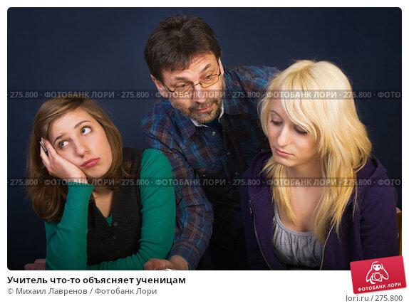 Учитель что-то объясняет ученицам, фото № 275800, снято 4 января 2007 г. (c) Михаил Лавренов / Фотобанк Лори