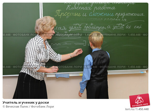 Учитель и ученик у доски, эксклюзивное фото № 1450448, снято 29 сентября 2009 г. (c) Вячеслав Палес / Фотобанк Лори