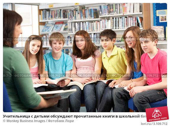 Купить «Учительница с детьми обсуждают прочитанные книги в школьной библиотеке», фото № 3109712, снято 19 февраля 2010 г. (c) Monkey Business Images / Фотобанк Лори