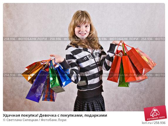 Удачная покупка! Девочка с покупками, подарками, фото № 258936, снято 18 февраля 2008 г. (c) Светлана Силецкая / Фотобанк Лори