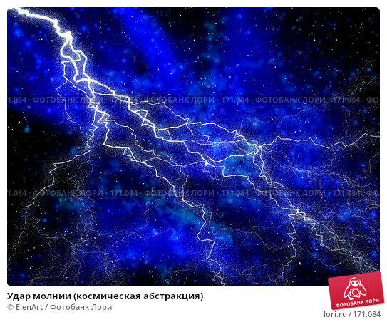 Удар молнии (космическая абстракция), иллюстрация № 171084 (c) ElenArt / Фотобанк Лори