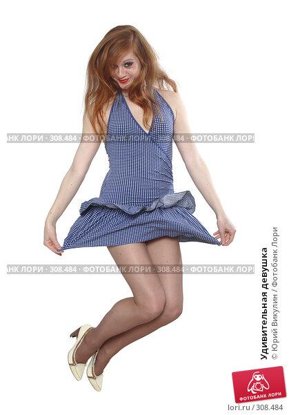 Удивительная девушка, фото № 308484, снято 4 мая 2008 г. (c) Юрий Викулин / Фотобанк Лори